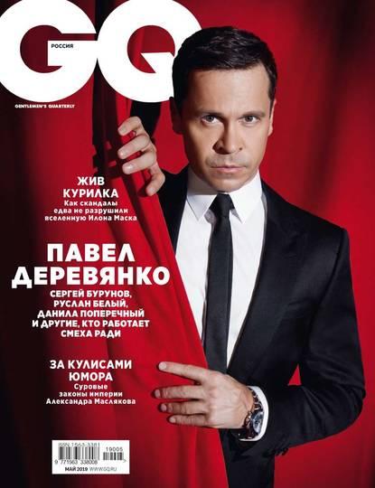 Обложка «GQ 05-2019»