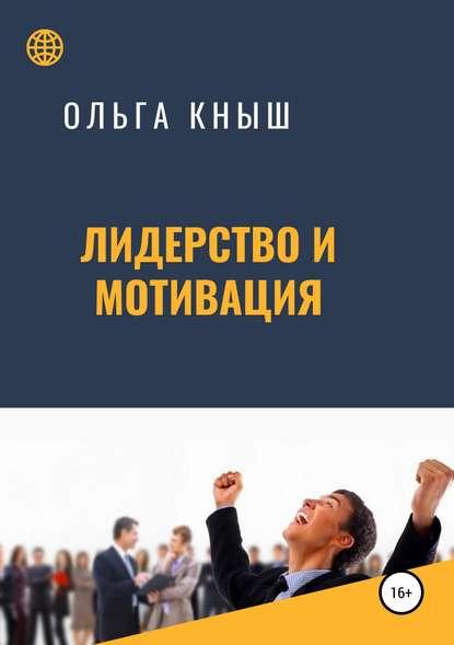 Обложка «Лидерство и мотивация»