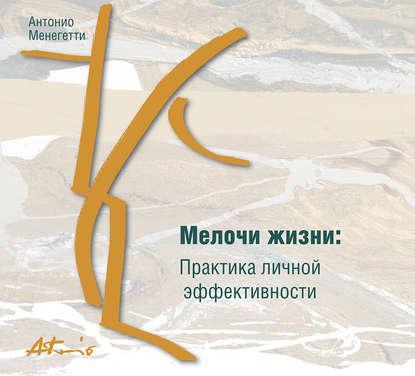 Обложка «Мелочи жизни. Практика личной эффективности (сборник)»