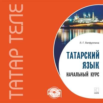 Обложка «Татарский язык. Начальный курс. MP3»
