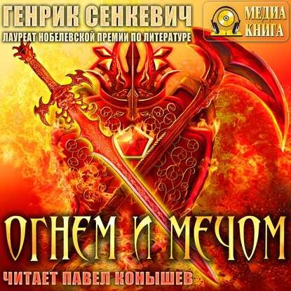 Обложка «Огнем и мечом»