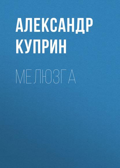 Обложка «Мелюзга»