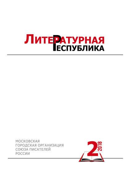 Обложка «Альманах «Литературная Республика» №2/2018»