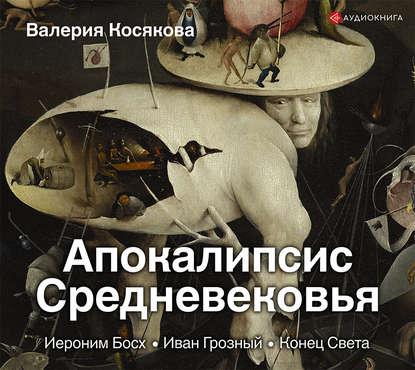 Обложка «Апокалипсис Средневековья. Иероним Босх, Иван Грозный, Конец Света»