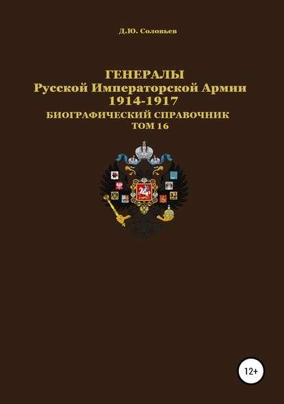 Обложка «Генералы Русской Императорской Армии. 1914–1917 гг. Том 16»