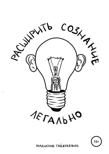 Обложка «Расширить сознание легально»