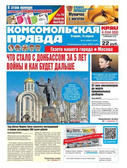 Обложка «Комсомольская Правда. Москва 41-2019»