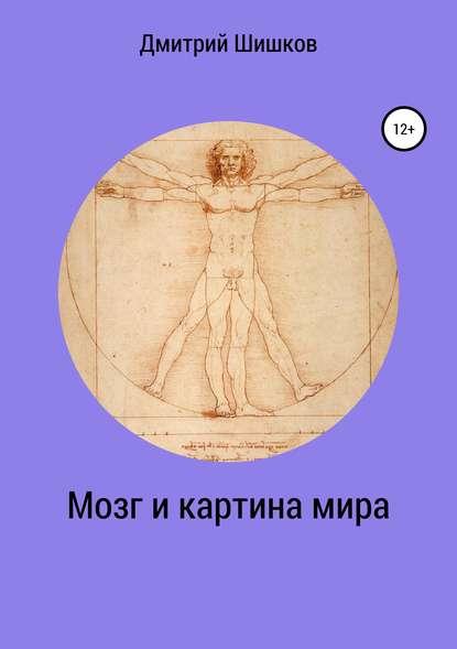 Обложка «Мозг и картина мира»