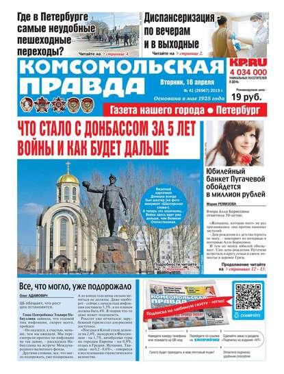 Обложка «Комсомольская Правда. Санкт-Петербург 41-2019»