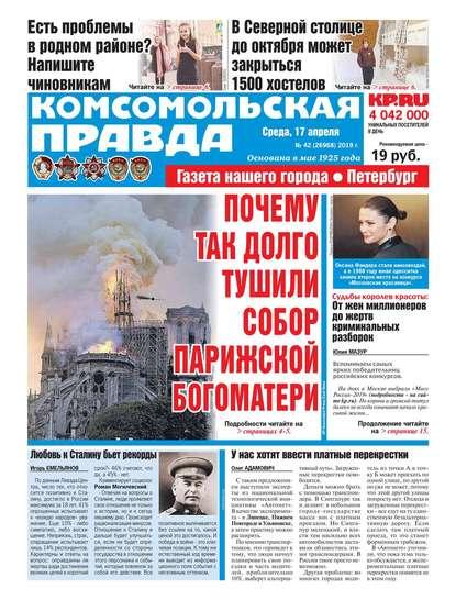 Обложка «Комсомольская Правда. Санкт-Петербург 42-2019»
