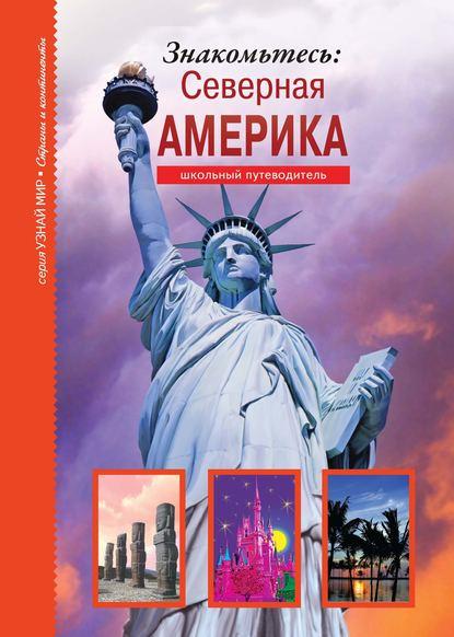 Обложка «Знакомьтесь: Северная Америка»