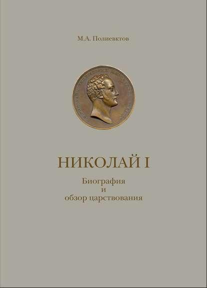 Обложка «Николай I. Биография и обзор царствования с приложением»