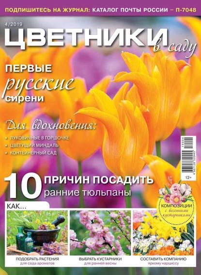 Обложка «Цветники в Саду 04-2019»