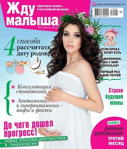 Обложка «Жду Малыша 04-2019»
