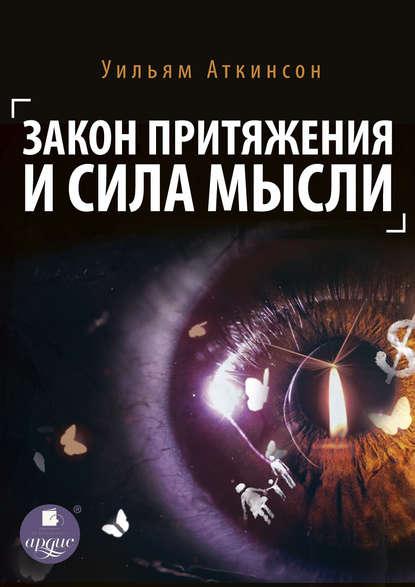 Обложка «Закон притяжения и сила мысли»
