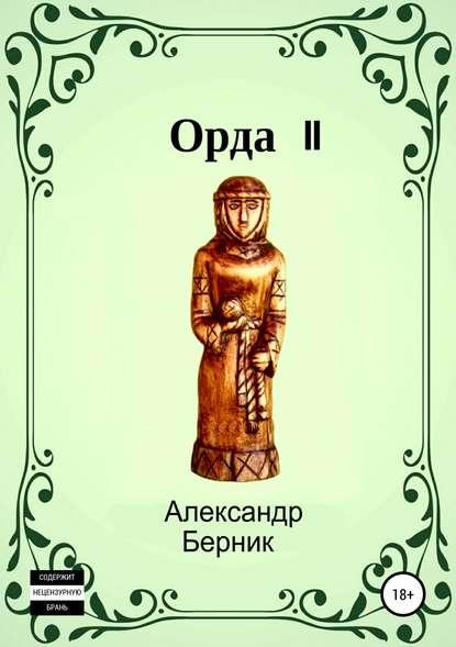 Обложка «Орда II»