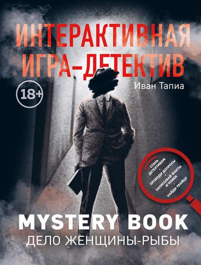 Обложка «Интерактивная игра-детектив. Mystery book: дело женщины-Рыбы»