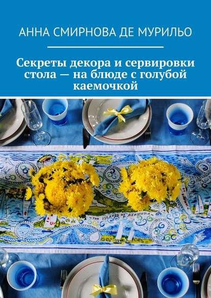 Обложка «Секреты декора исервировки стола– наблюде сголубой каемочкой. Элегантно, быстро, без затрат»
