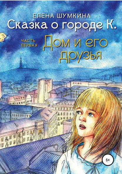 Обложка «Сказка о городе К. Часть 1»