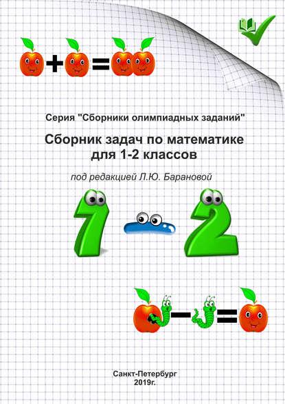 Обложка «Сборник задач по математике для 1–2 классов»