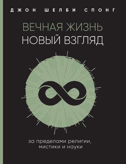 Обложка «Вечная жизнь: новый взгляд. За пределами религии, мистики и науки»