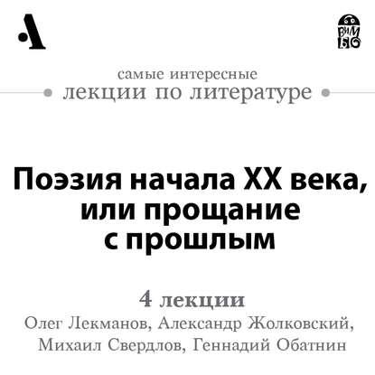Обложка «Поэзия начала ХХ века, или прощание с прошлым (Лекции Arzamas)»