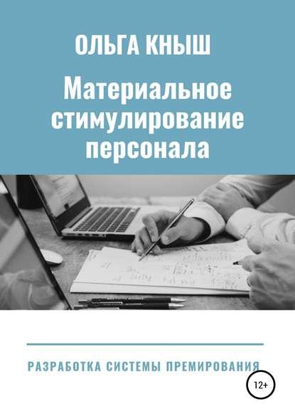 Обложка «Материальное стимулирование персонала. Разработка премиальной системы»