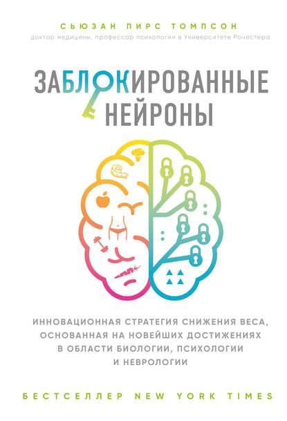 Обложка «Заблокированные нейроны»