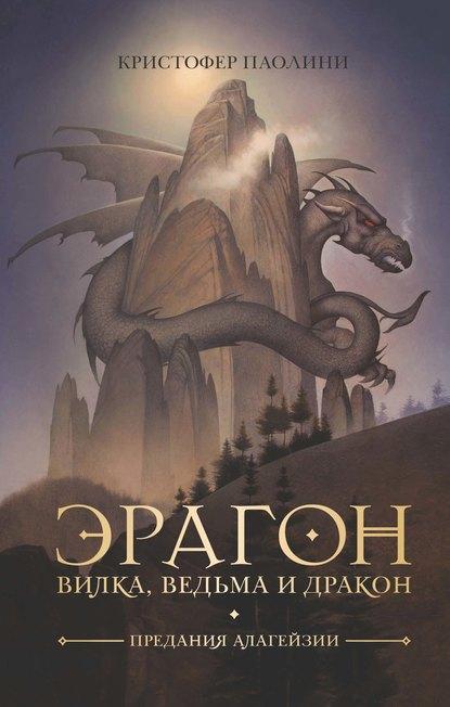 Обложка «Эрагон. Вилка, ведьма и дракон»