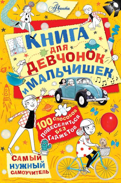 Обложка «Книга для девчонок и мальчишек»