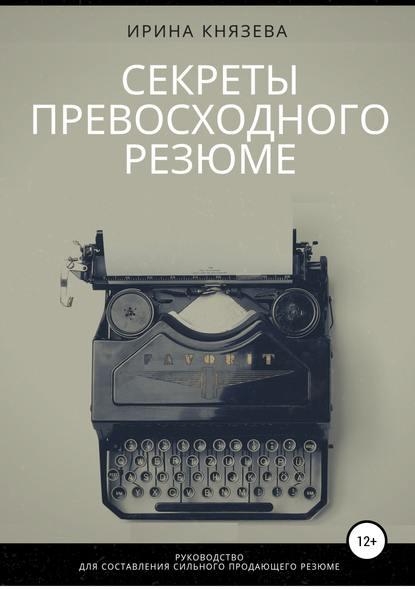Обложка «Секреты превосходного резюме»