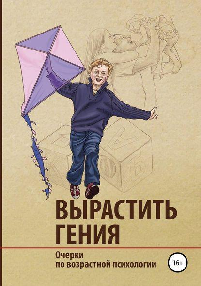 Обложка «Вырастить гения: очерки по возрастной психологии»