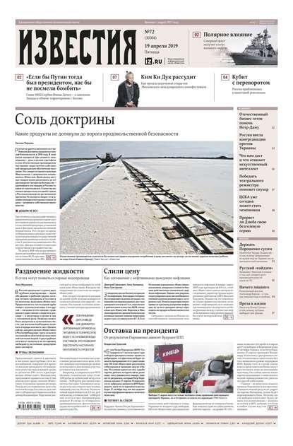 Обложка «Известия 72-2019»
