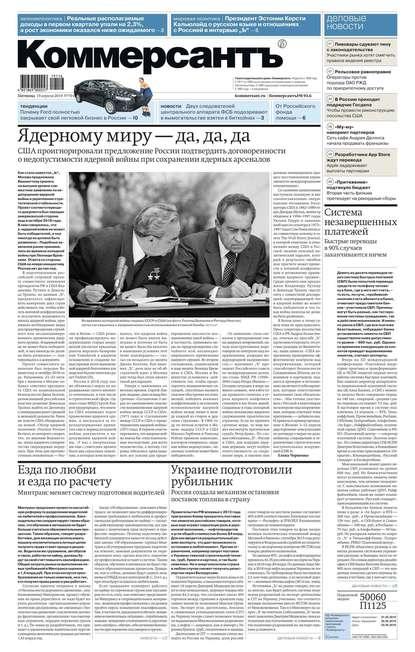 Обложка «Коммерсантъ (понедельник-пятница) 70-2019»