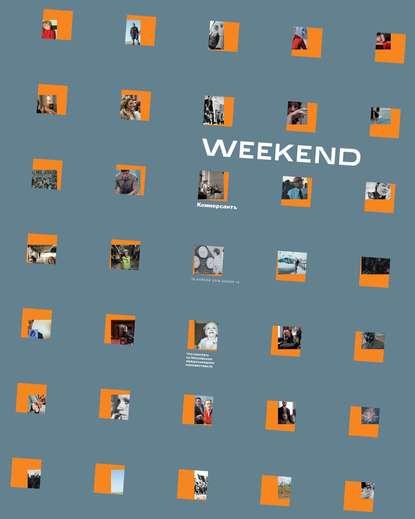 Обложка «Коммерсантъ Weekend 13-2019»