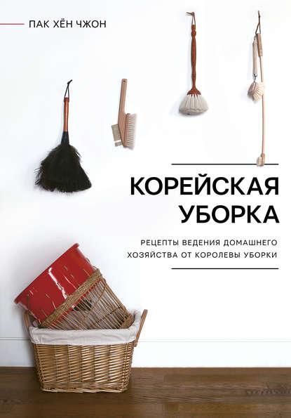 Обложка «Корейская уборка»