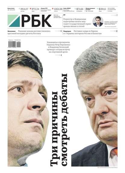 Обложка «Ежедневная Деловая Газета Рбк 54-2019»