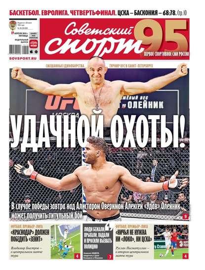 Обложка «Советский Спорт (Федеральный выпуск) 69-2019»