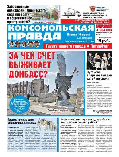 Обложка «Комсомольская Правда. Санкт-Петербург 43-2019»