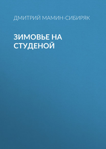 Обложка «Зимовье на Студеной»