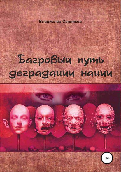 Обложка «Багровый путь деградации нации»
