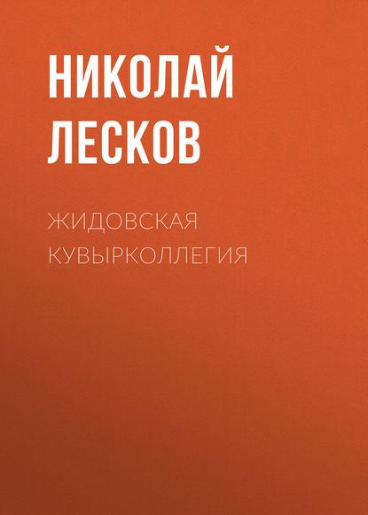 Обложка «Жидовская кувырколлегия»