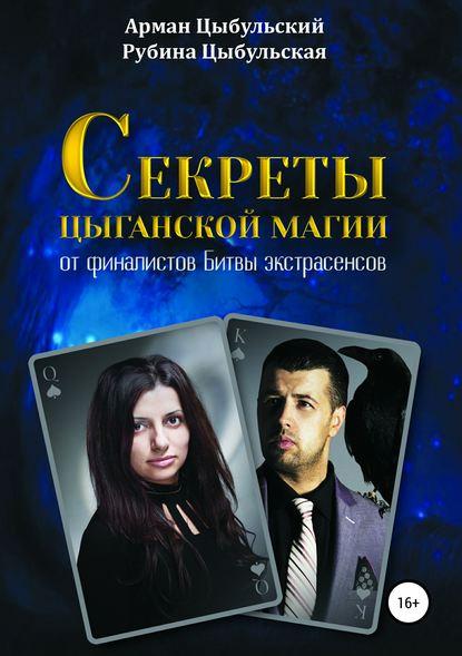 Обложка «Секреты цыганской магии от финалистов Битвы экстрасенсов»