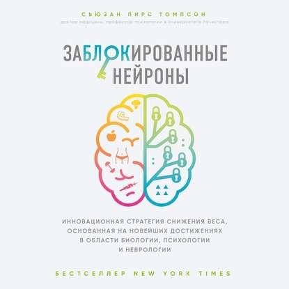 Обложка «Заблокированные нейроны. Инновационная стратегия снижения веса, основанная на новейших достижениях в области биологии, психологии и неврологии»