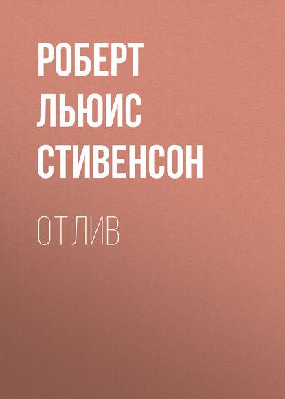 Обложка «Отлив»