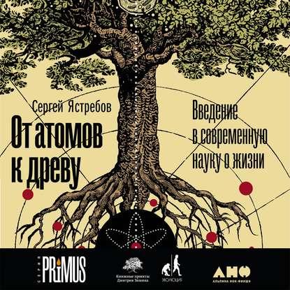 Обложка «От атомов к древу: Введение в современную науку о жизни»