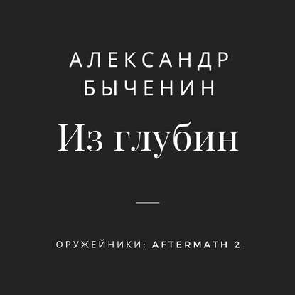 Обложка «Из глубин»