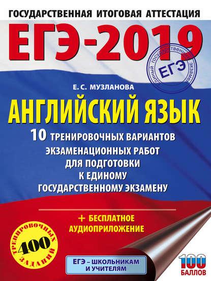 Обложка «ЕГЭ-2019. Английский язык. 10 тренировочных вариантов экзаменационных работ для подготовки к единому государственному экзамену»