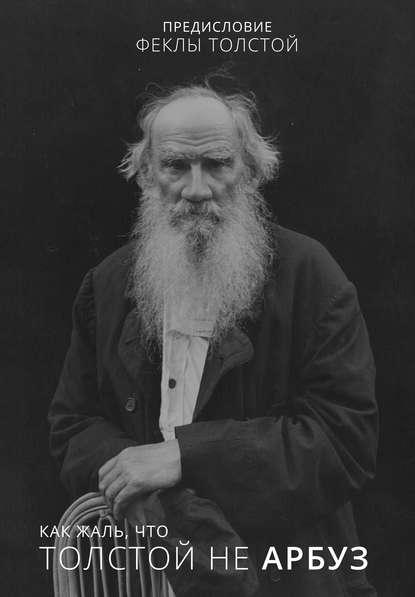 Обложка «Как жаль, что Толстой не арбуз»