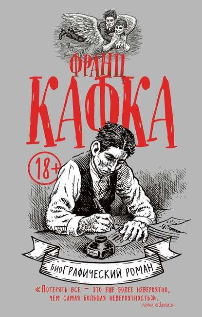 Обложка «Франц Кафка. БиоГрафический роман»